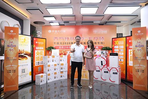 千佳元灯饰终端服务升级 新品云发布河南专场掀热潮