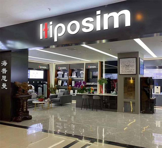心纯净,行至美,聚焦不一般的Hiposim海普思曼