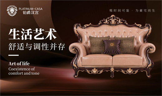 铂爵汉宫家具 呈现生活的本真形态