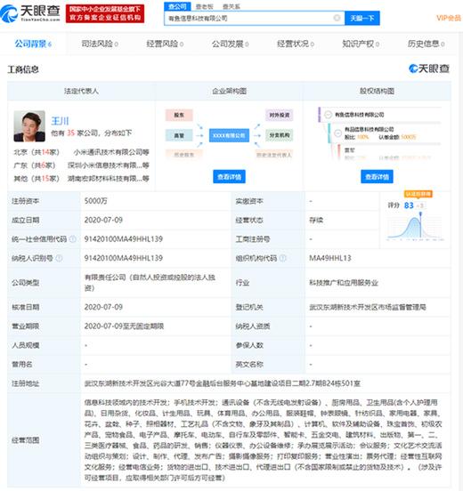 小米有品成立新公司:雷军持股70% 注资5000万