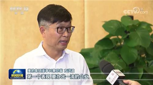 方洪波赴京参加企业家座谈会:备受鼓舞,将继续加大研发投入