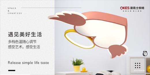 澳克士现代灯:几何元素释放你的所有想象力