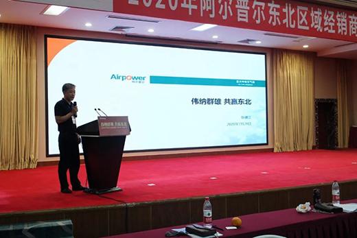 """空气能领军品牌阿尔普尔成功举办""""省亲济南""""产品推广会"""