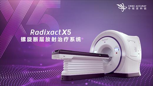 X5来临,螺旋断层放疗新平台震撼面世!