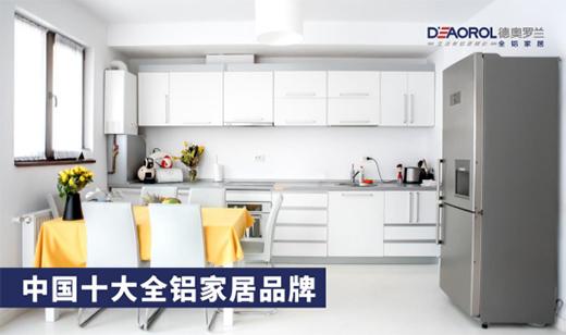 德奥罗兰全铝橱柜:打造温柔空间 演绎专属厨房的优雅
