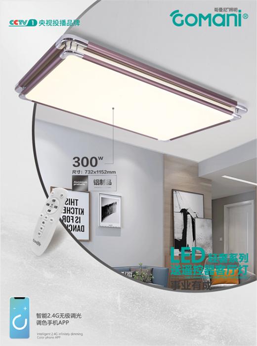 哥曼尼智能照明匠心巨献 LED轻奢系列客厅灯亮丽夺目