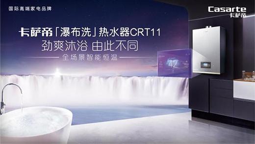 卡萨帝「瀑布洗」CRT11热水器发布,水量大到你不敢想