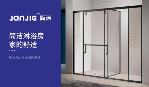 简洁淋浴房 打造中国卫浴行业影响力品牌