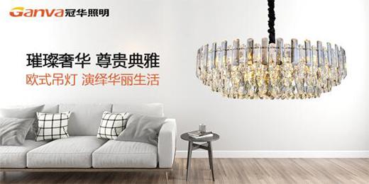 冠华水晶灯 继承古典内涵 承载恒久至美