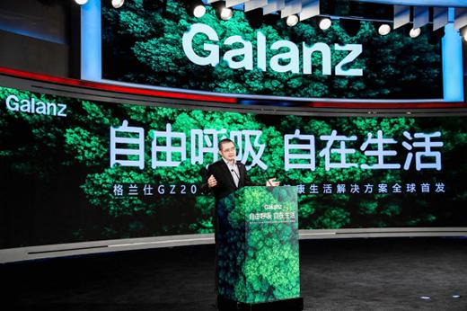 格兰仕GZ0空气消毒机全球首发 梁昭贤:社会责任是首位