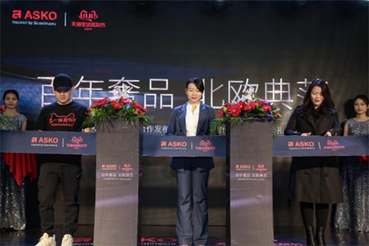 打破传统乘势而上,ASKO雅士高全渠道发力中国市场