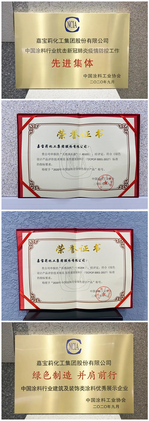 """嘉宝莉""""大建涂坊""""惊艳亮相中国国际涂料博览会"""