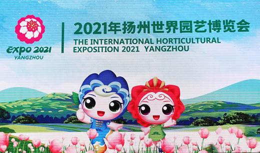 2021年扬州世界园艺博览会会徽、吉祥物发布