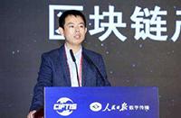 专访张超:区块链服务安全是基础,向世界输出中国方案