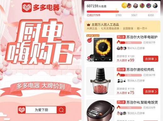 """苏泊尔联合拼多多开启""""厨电嗨购日"""",吸引超60万人在线参与"""