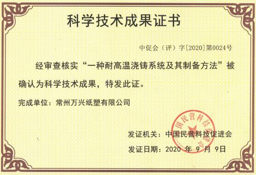 常州万兴马兆元:新技术助力铸造业节能减排