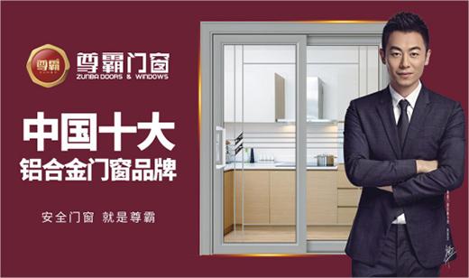 尊霸门窗:弘扬民族精神 打造民族品牌