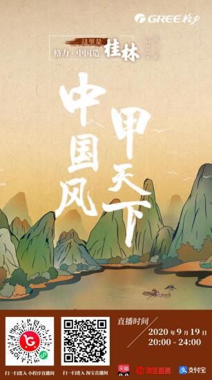 """渠道变革""""重拳出击"""" 格力""""中国风""""为桂林振兴增色添彩"""