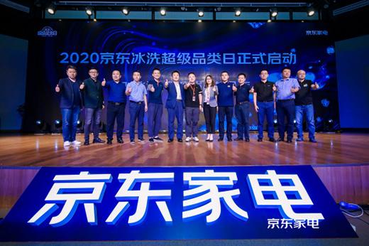 《京东2020冰洗白皮书》发布:高端势头正猛,新品增长强劲