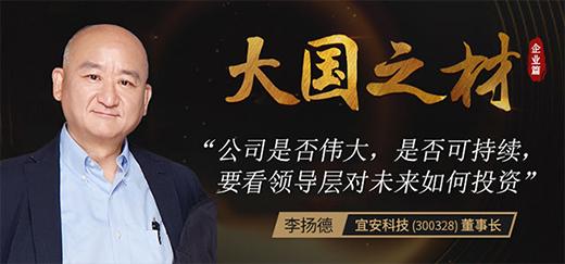 """李扬德的""""生意经"""":28年转型3次,让手工加工厂蜕变成科技龙头"""