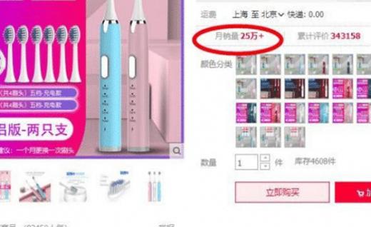 """南极人电动牙刷定价7.9,月销25万支,小米感概:""""啥操作?"""""""
