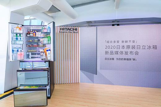 日立新款KW系列变温冰箱上市 组合多变新鲜不变