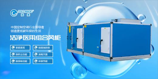 高美医用净化空调机组:打造更洁净、更安心的医用空间
