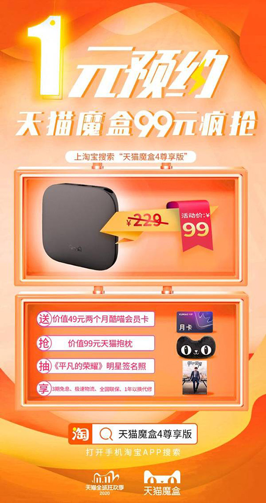 """芯""""升级天猫魔盒领跑双11 预售一元开启惊喜大放送"""