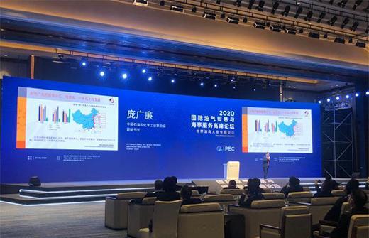 """2020国际""""油气大会""""浙江舟山举行 共探油气绿色发展"""