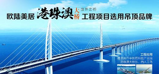 欧陆美居抗菌吊顶成功应用长江海事局,护航健康实力派!