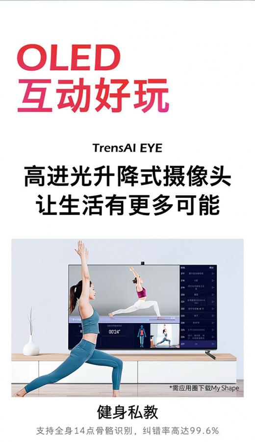 OLED全面升级,创维R9U以尖端配置打造视听盛宴