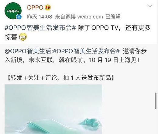 """难以突破的中高端电视 OPPO""""志""""在何处"""
