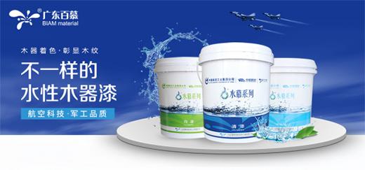 """广东百慕聚焦绿色水性漆 响应""""中国制造""""的品质革命"""
