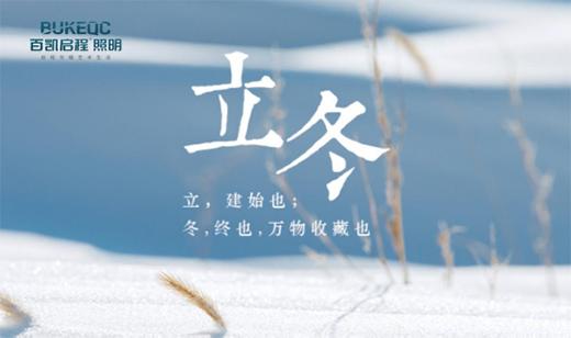 立冬节气 百凯启程照明用心照耀家、温暖家