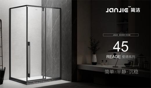 简洁淋浴房 塑造极简风中的实用和品位