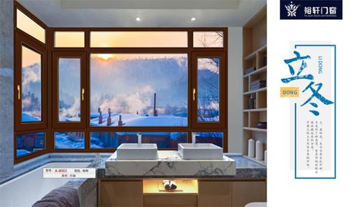 牵手裕轩门窗 优雅从容地迈入冬季