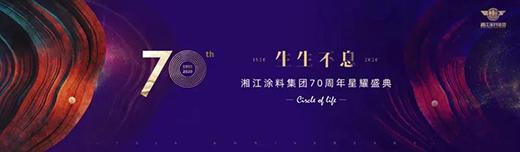11月7日,湘江涂料70周年星耀盛典与您不见不散!