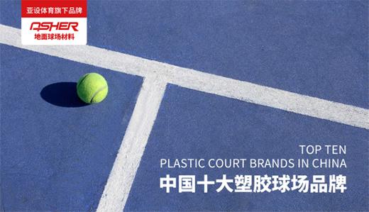 ASHER亚设地面球场材料 匠心打造优质塑胶网球场