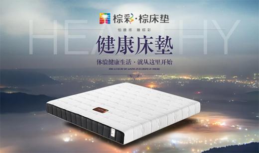 棕彩・棕床垫 做健康环保床垫的使者