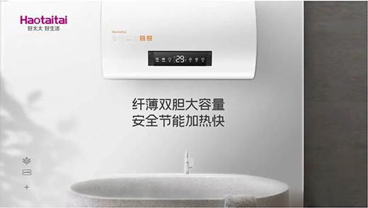 好太太新品B601电热水器,给你带来入冬的第一份温暖!!