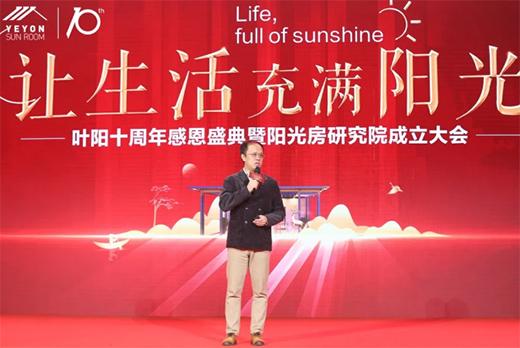 让生活充满阳光・叶阳十周年感恩盛典暨阳光房研究院成立大会圆满结束
