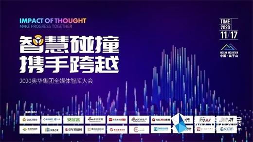 品牌 | 奥华集团全媒体智库大会顺利召开