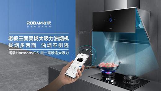 推动厨电智能化产业升级 老板电器与HarmonyOS携手共赢
