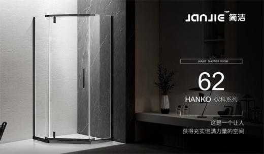 簡潔淋浴房:洗去塵埃,元氣向前,也是跨年儀式感