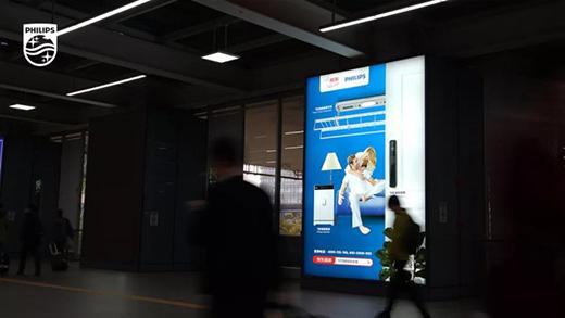 机场首秀,飞利浦智能晾衣架大屏广告重磅上线!