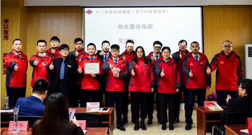 辞旧迎新,继续前行!扬子电热水器十二月份总结表彰会议成功召开!