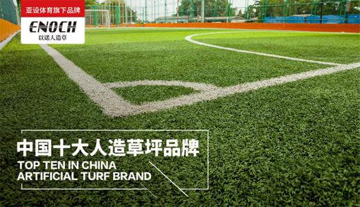 亚设体育:ENOCH以诺人造草坪 为专业球场而生