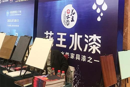 凝心聚力・毅勇前行|花王水漆闪耀门业大会,开启木门高效涂装模式!