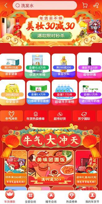 """苏宁启动2021年货节""""年货大集""""专场"""