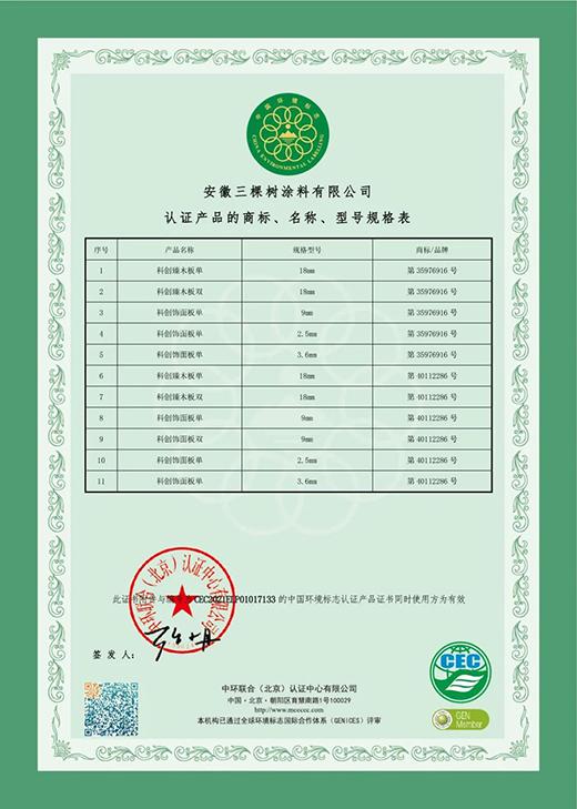 十环认证 | 三棵树小森科创板通过中国环境标志认证